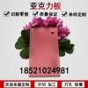 浅粉红色透明有机玻璃塑料板材彩色透光亚克力加工定制雕刻打孔