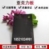 有色亚克力板 黑色5mm亚克力板材生产定做加工 装饰塑料板材