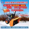 沈阳小区物业扫雪机++除雪机清雪宽度==厂区大院扫雪机