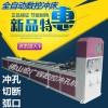 佛山货架冲孔机超市货架全自动冲孔机置物货架数控冲孔机
