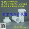 上海屹尧微波消解罐 WX-6000
