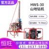 小型山地钻机 山东恒旺集团供应分体式山地钻探机