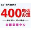 专业400电话办理 优质服务 快速开通长久稳定