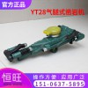 YT28凿岩机 山东恒旺直销YT28型气腿式凿岩钻孔机