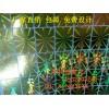 生产永久性激光防伪标签 镭射易碎防伪商标