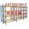 南京货架厂,重型货架、重型货架价格、南京货架
