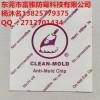 CLEAN-MOLD扫把头防霉片抑菌抗菌