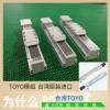 TOYO单轴机器人精密滚珠丝杆模组滑台机械手铝型材包装设备