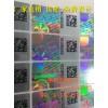 全息商标 不干胶彩色二维码防伪商标 800电码标签
