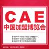 CAE 2020第17届中国加盟博览会-北京站