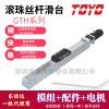 GTH5台湾东佑达伺服直线滑台 精密滚珠丝杆模组 数控机械手