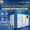 螺杆式空压机小型无油静音高压7.5kw380v空气压缩机