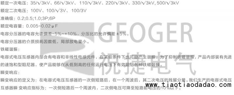 TYD35-35 66 110 220kV 参数1 拷贝
