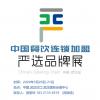 2020 中国餐饮连锁加盟严选品牌展