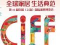 2020中国家博会上海第46届中国(上海)国际家具博览会