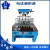 超声波塑料焊接机模具材质