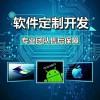 线上产品交易平台,操作软件,手机app开发