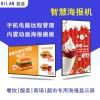 餐饮电子海报机|奶茶店电子餐牌|手机控制广告机
