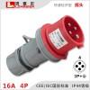 工业插头16A4芯防水防尘IP44等级防水航空插头对接014