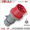 航空16A5芯防水防尘耐腐蚀耐磨工业插头015