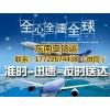 深圳到台湾散货海运双清门到门 深圳到台湾空运快递物流