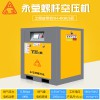 永莹螺杆式空压机7.5kw空气压缩机380V高压气泵
