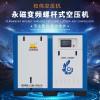 螺杆式空压机工业级永磁变频高低压小型气泵空气压缩机