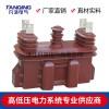 JLSZV-10 6 3三箱三线干式计量箱 厂家直销