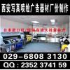 西安雁翔路喷绘桁架kt板,条幅,海报门形展架易拉宝,企业标牌