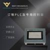 定制PLC 定制矿用PLC控制器 本安PLC定制