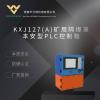 矿用隔爆兼本安型PLC控制箱 KXJ127本安PLC控制箱