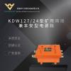 本安电源箱 矿用防爆电源箱 KDW127/24矿本安电源箱