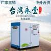 永莹永磁变频螺杆式空压机高压充气泵空气压缩机7.5kw