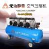 永莹无油静音活塞机空压机小型静音汽修木工喷漆空气压缩机充气泵