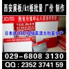 西安kt板厂家价格,pvc亚克力展板,西安kt板喷绘定制公司