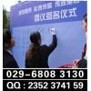 西安南二环喷绘桁架搭建|签到板会议背景板搭建 西安仟玺广告