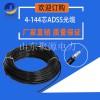 爆款电缆48芯ADSS光缆厂家直销生产设备生产加工