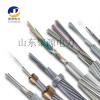 OPGW光缆 全金属铠装光缆 源头供应全国市场 国标品质