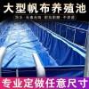 室外镀锌钢板帆布养殖虾池批发-大型加厚蓄水帆布养殖水池定制