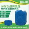 晶圆凸块水溶性焊膏助焊剂清洗剂水基型W3110合明科技