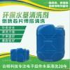 COB裸芯片邦定焊后清洗/水基清洗剂W3200/合明科技