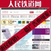 产品公司企业网上推广,门户网站软文发布,宣传通稿包收录