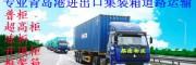 青岛港集装箱车队