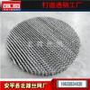 125Y/250Y孔板填料直径3米 不锈钢填料