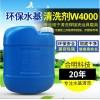 回流炉旋风器焊剂油污垢水基清洗剂W4000H,合明科技