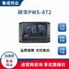 研华10寸工业三防平板电脑PWS-872