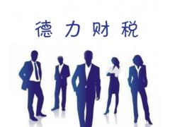 南昌注册公司,注册个独的流程,德力财税