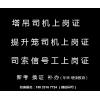 重庆市沙坪坝区信号工和塔吊司机报名费用-渝北区安全员年审啦