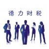 南昌注册公司,注册培训公司的条件,德力财税