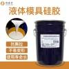 RTV-2液体模具硅胶 厂家直售RTV-2环保矽利康硅胶